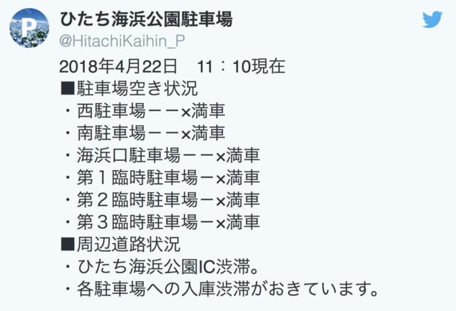 スクリーンショット 2018-04-22 11.57.26.png